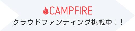 CAMPFIREクラウドファンディング挑戦中!!