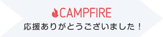 CAMPFIREありがとうございました!